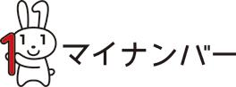 マイナンバー広報用ロゴマーク、マイナちゃんの画像